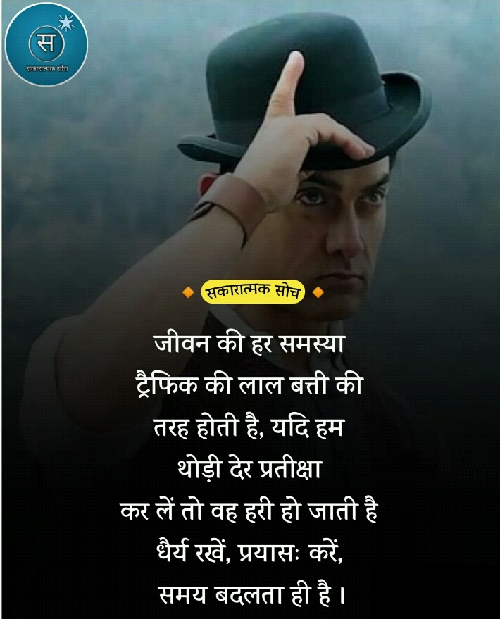 Motivational Thoughts In Hindi Motivational Thoughts