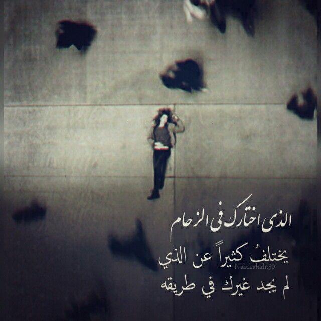 تصميم تصميم زحام اختيار حب تصاميم Nabil Shah صور صورة كلام كلمات بالعربي Lonely Art Cool Words Words