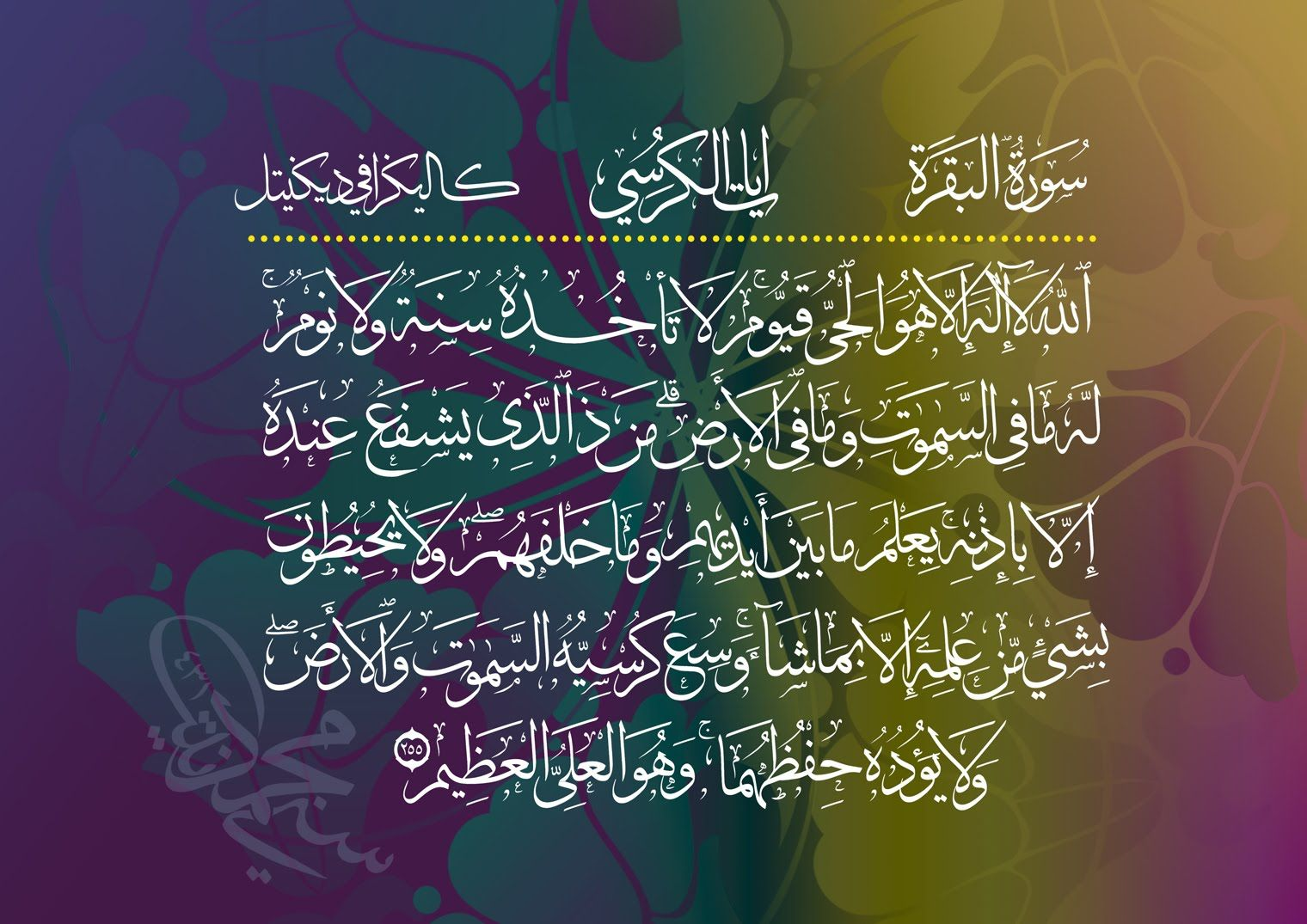 Download Image Kaligrafi Ayat Quran Pc Android Iphone And In