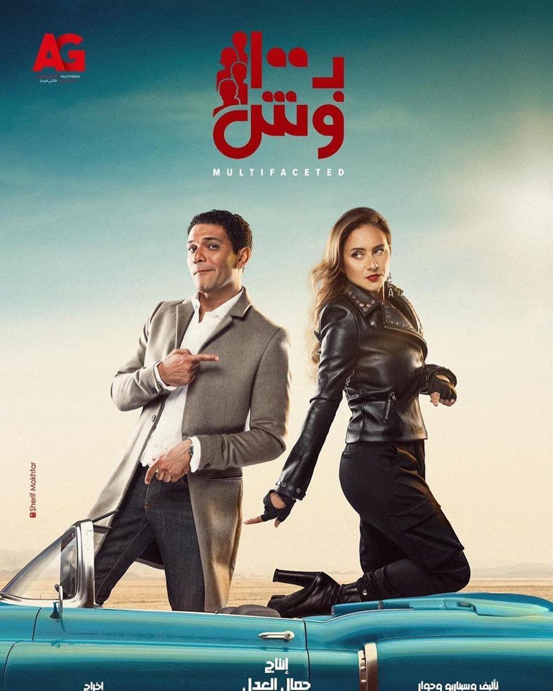 الشباب في الدراما العربية بـ 100 وش نموذجا Egyptian Movies Video Trailer Album Songs