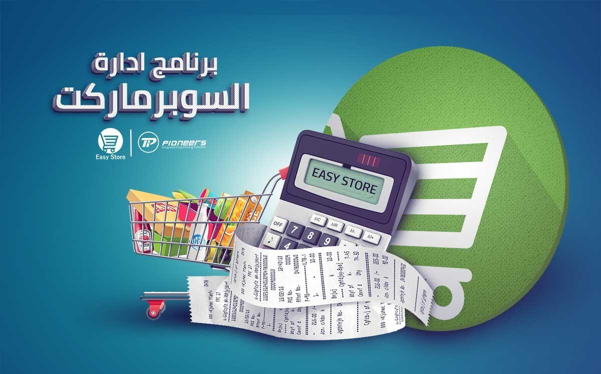 برنامج سوبر ماركت سيستم كاشير نقاط البيع Easy Store Accounting Programs Public Company Accounting