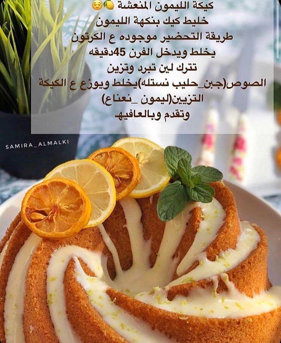 كيكة الليمون Dessert Recipes Indian Dessert Recipes Coffee Recipes