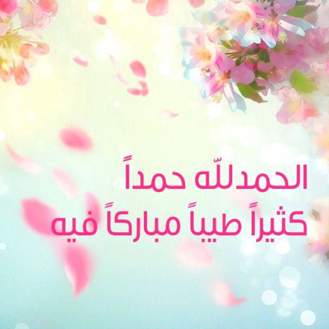 الحمدلله رب العالمين حمدا كثيرا طيبا مباركا فيه Islamic Art Arabic Poetry Stoner Movie