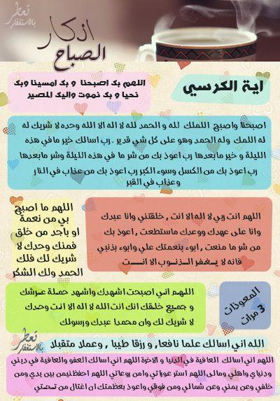 أذكار الصباح Islamic Information Islamic Quotes Islam