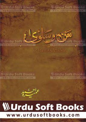 Urdu Love Novels Pdf