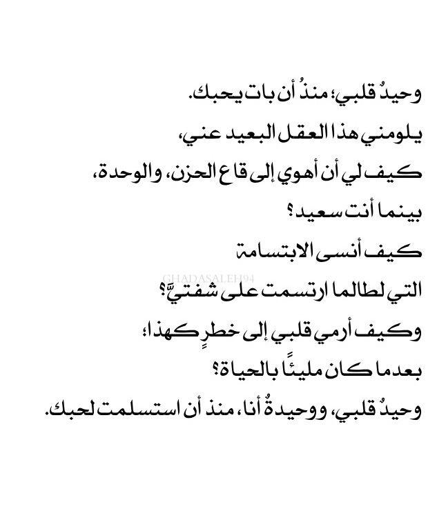 Ghadasaleh94 True Words Words Math