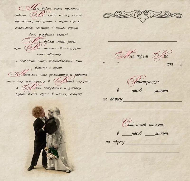 Для, приглашения на свадьбу тексты прикольные