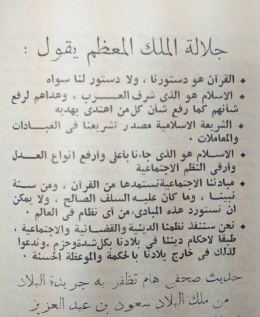 إبراء ذمة رسالة من الملك سعود ولي العهد آنذاك الى امير روضة سدير محمد بن ماضي عام١٣٤٧هجري وهي نموذج لعدة رسائل عممها على Math Saudi Arabia