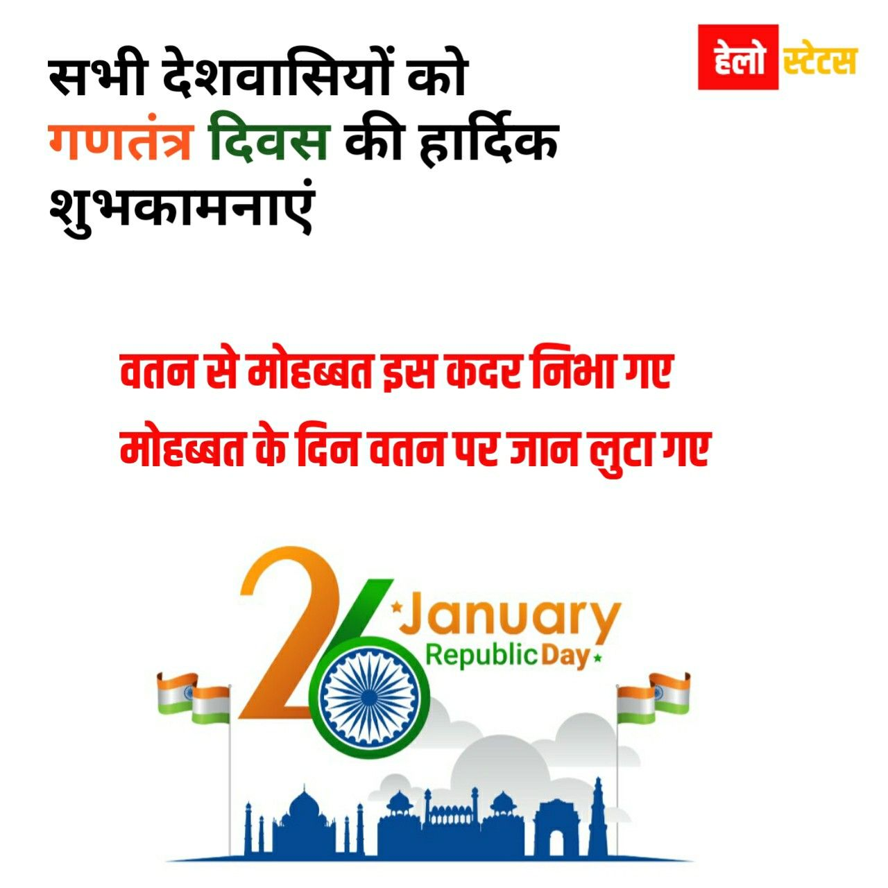 Happy Republic Day 2021 Wishes Images Pic Photo Wallpaper Quotes In Hindi In 2021 Republic Day Status Republic Day Status Hindi