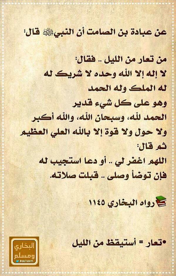 Desertrose حديث شريف Islamic Phrases Islam Facts Quran Verses