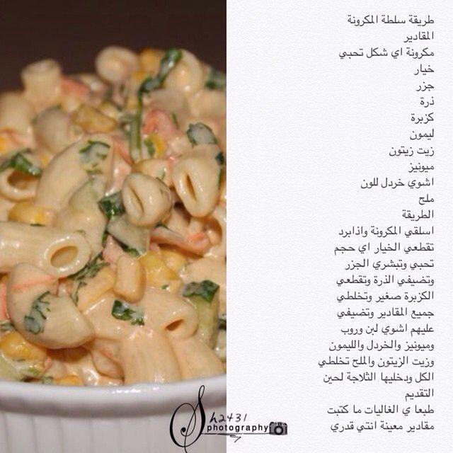 تفضلو سلطة المكرونة لسهولة الحفظ Cookout Food Tunisian Food Food Receipes