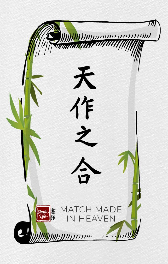 Chinese Calligraphy That Showcases The Chinese Symbol For Match Made