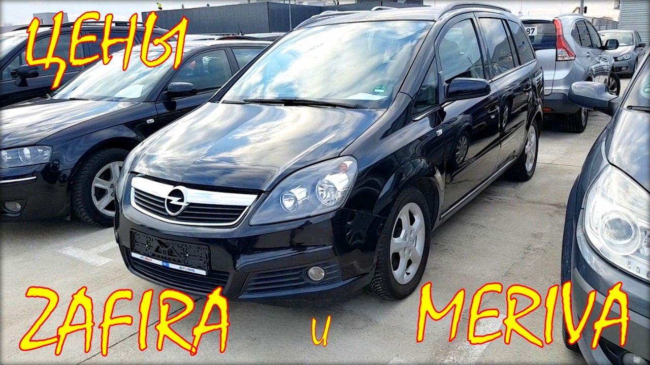Opel Zafira I Opel Meriva Ceny Na Mart 2020 In 2020 Opel Meriva Opel Suv
