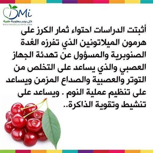 فوائد الكرز Fruit Benefits Healthy Tips Health Tips