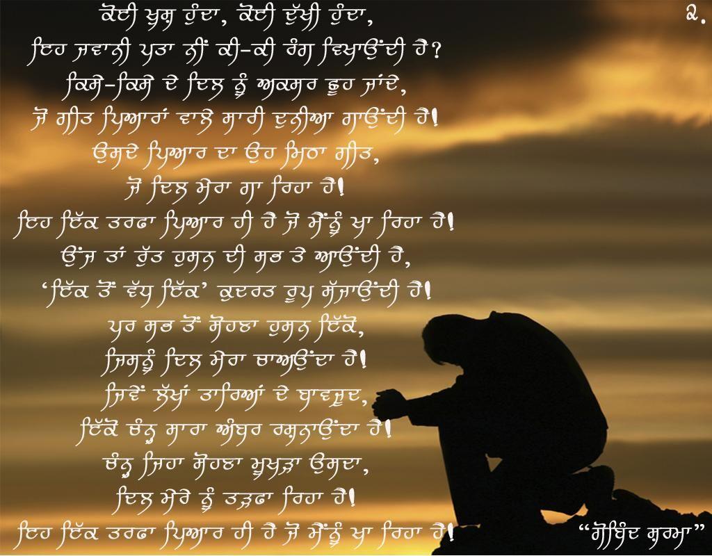 beautiful love quotes in punjabi xn3ltm37i in love