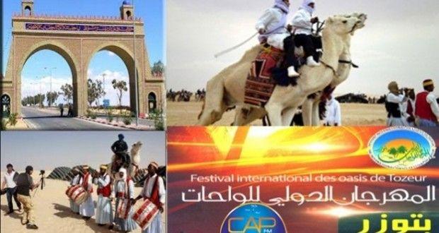 ندوة صحفية لتقديم برنامج الدورة 36 لمهرجان الواحات بتوزر | البرقية التونسية