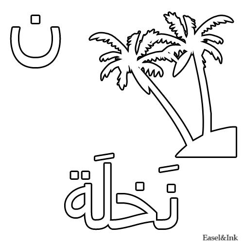 اوراق عمل للاطفال لتعليم الحروف وكتابتها والتلوين شيتات تعليم حروف اللغه العربيه للاطفال للطبا Arabic Alphabet For Kids Alphabet Coloring Pages Arabic Alphabet
