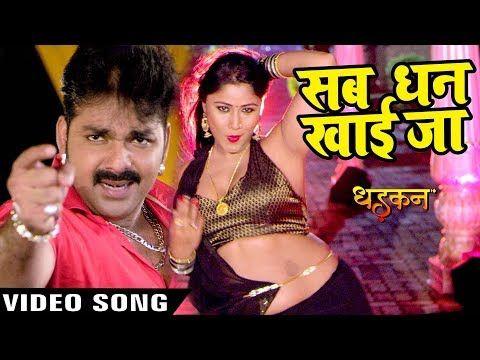 Sub dhan khai jaana ho hd video song pawan singh dhadkan sub dhan khai jaana ho hd video song pawan singh dhadkan latest bhojpuri altavistaventures Gallery