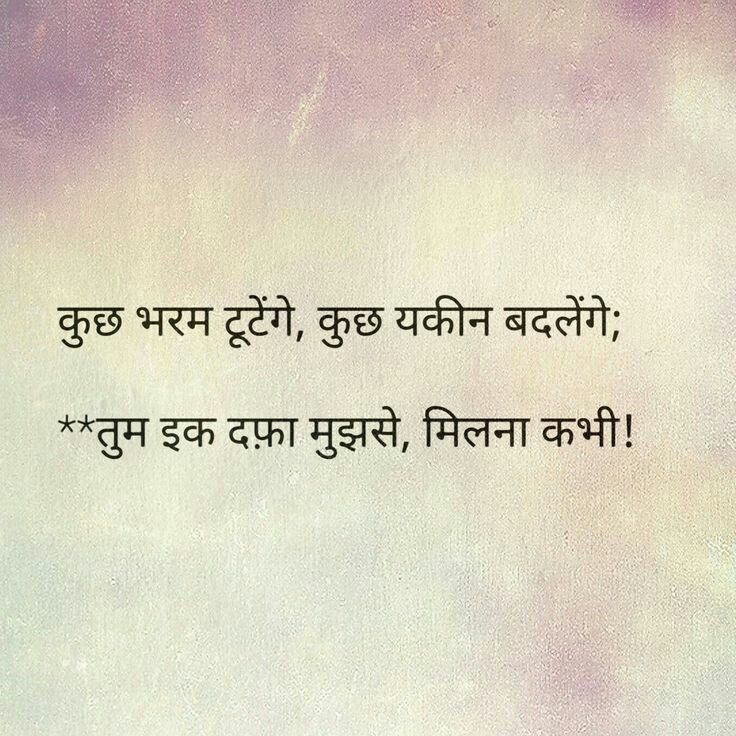 Pin By Divya Bhati On Hindi Poetry Hindi Quotes Quotes