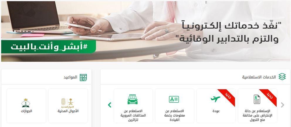 تاريخ انتهاء الاقامة الاستعلام عن صلاحية الاقامة رسوم تجديد الاقامة