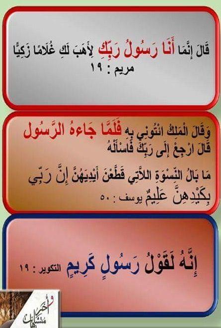 الفرق بين يا أيها النبي يا أيها الرسول القرآن يستخدم يا أيها الرسول إذا كان يتكلم في أمر الرسالة والتبليغ والنبي عامة الرسول Home Decor Decals Decor