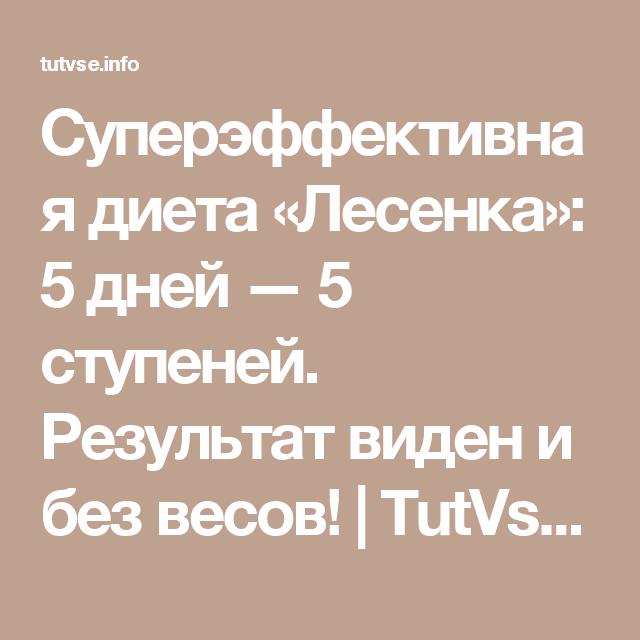 Подробное Меню Диеты Лесенка 5 Дней.