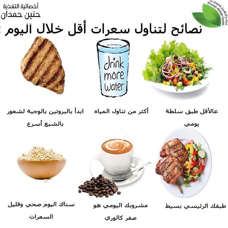 موسوعة السعرات الحرارية On Instagram نصائح لتناول سعرات اقل وضمن احتياجاتك خلال اليوم للأشخاص ال Health Facts Food Healthy Skin Diet Healthy Snacks Recipes