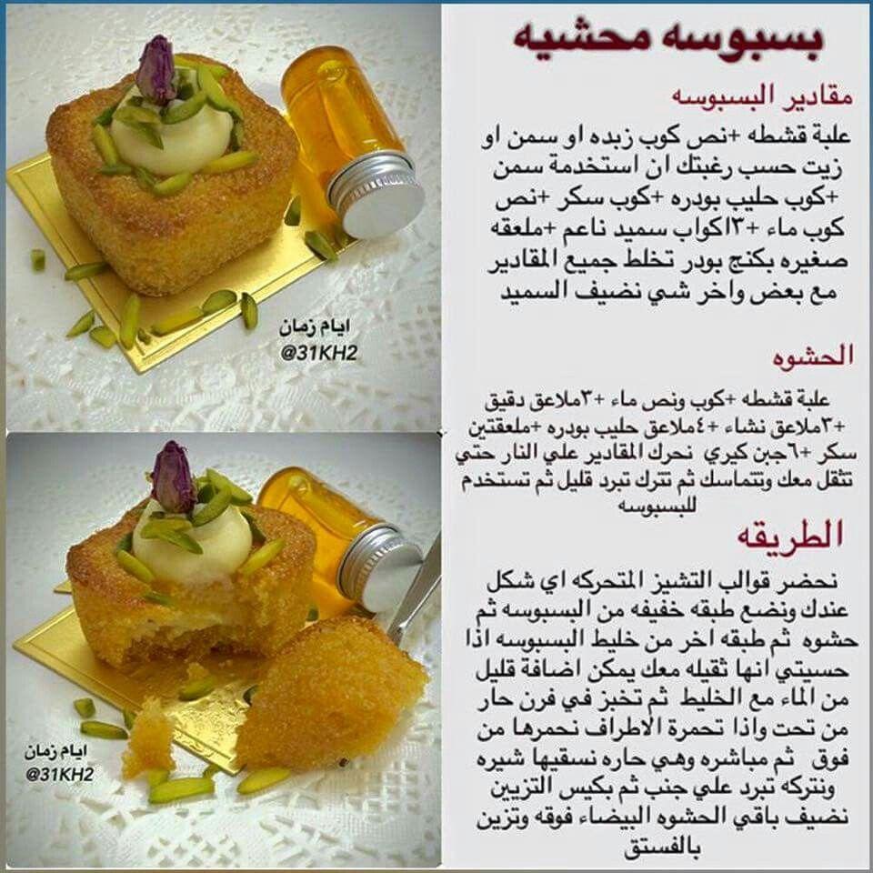 بسبوسة محشية Lebanese Desserts Food And Drink Food