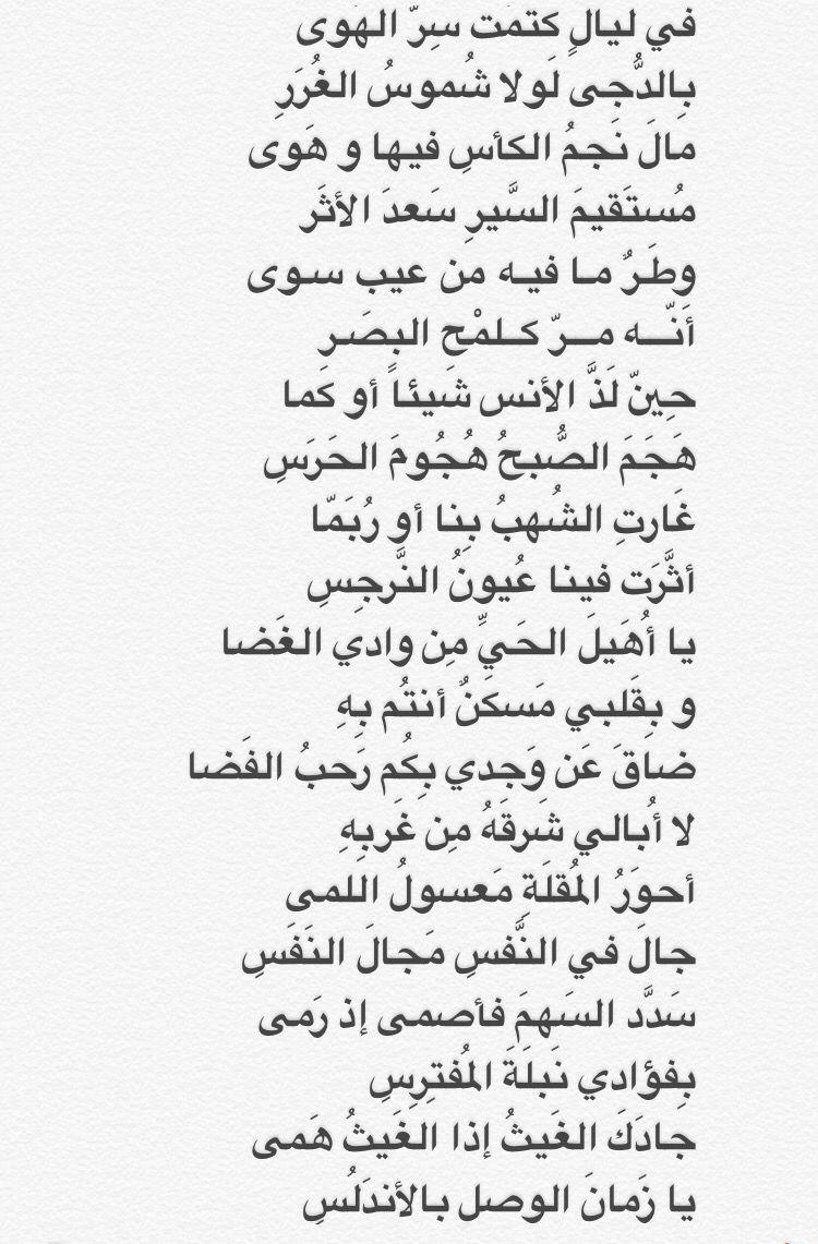 لسان الدين بن الخطيب Beautiful Words Words Sayings