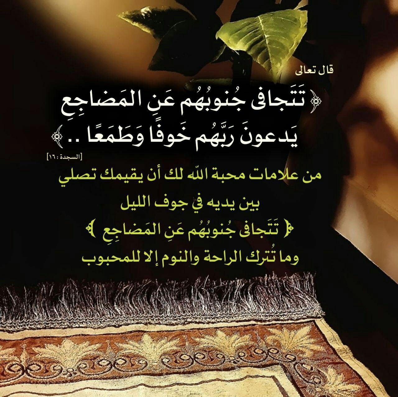 """خواطر قرآنية وقفات تدبرية (16-17) """" سورة السجدة"""" أيمن الشعبان"""