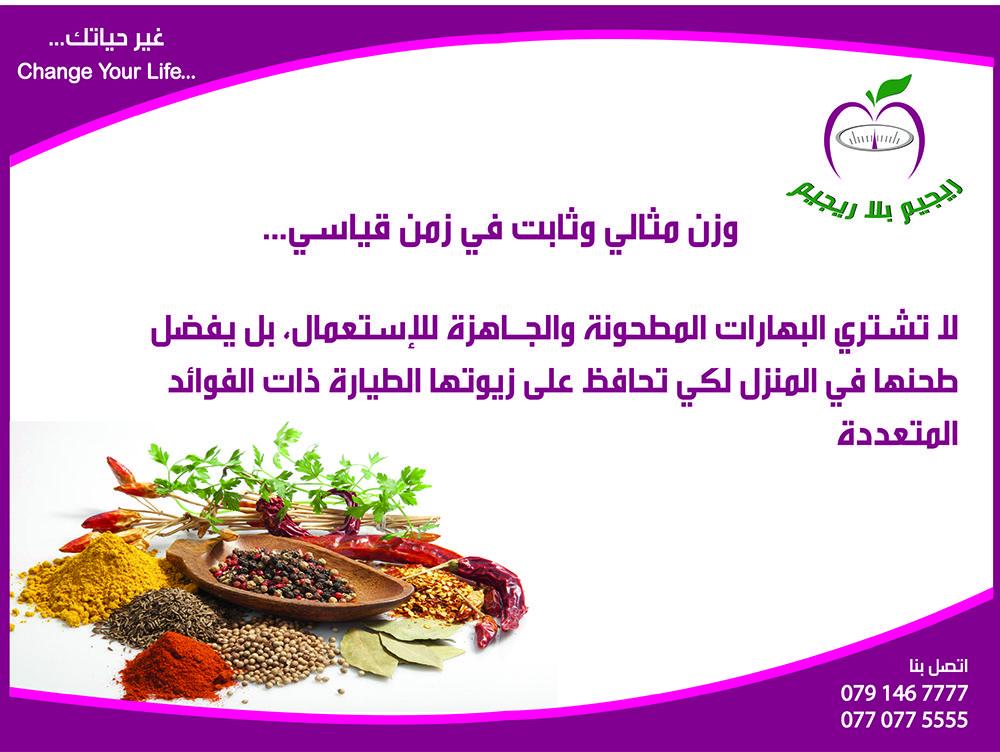 نصائح صحية من ريجيم بلا ريجيم Health Tips Calorie Health