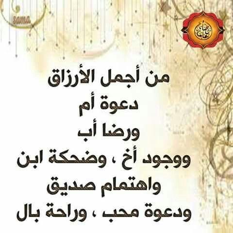 Desertrose اللهم انا نسالك رضاك ورضا الوالدين والجنة Wise Quotes Quotes Arabic Words