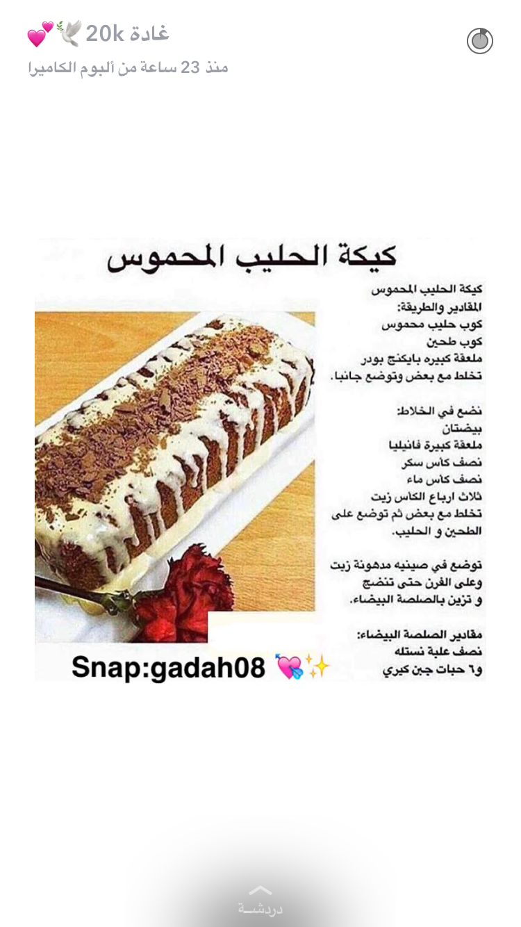 Pin By Non Saad On كيك Food And Drink Food Hot Dog Buns