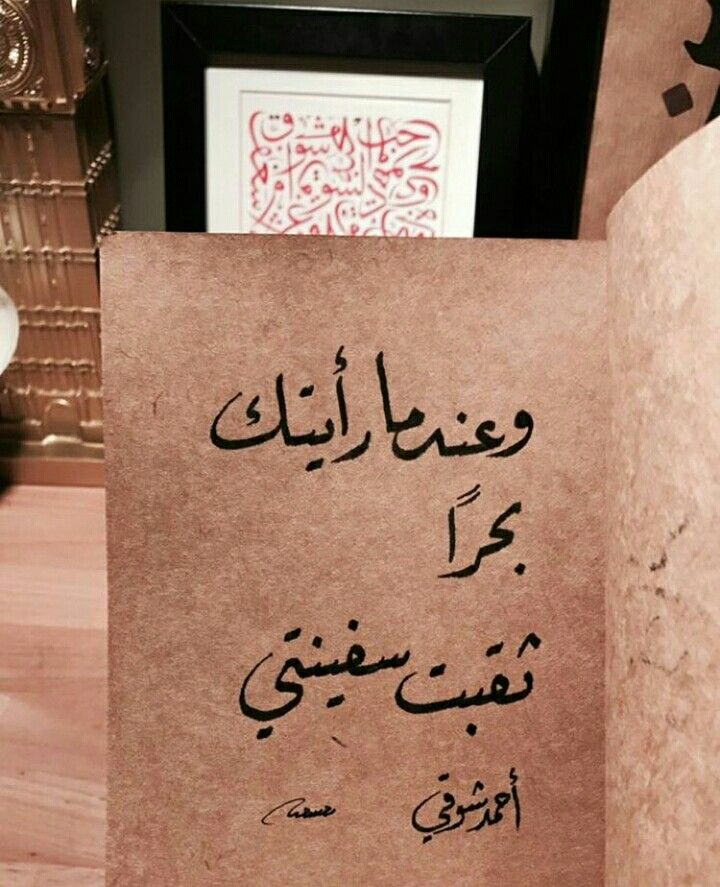 Pin by Hiba Hassan on الخط العربي | Arabic quotes, Arabic