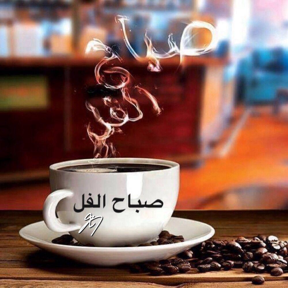 قهوة الصباح لكل صباح أجمل الكلمات الصباحية وصور فنجان القهوة