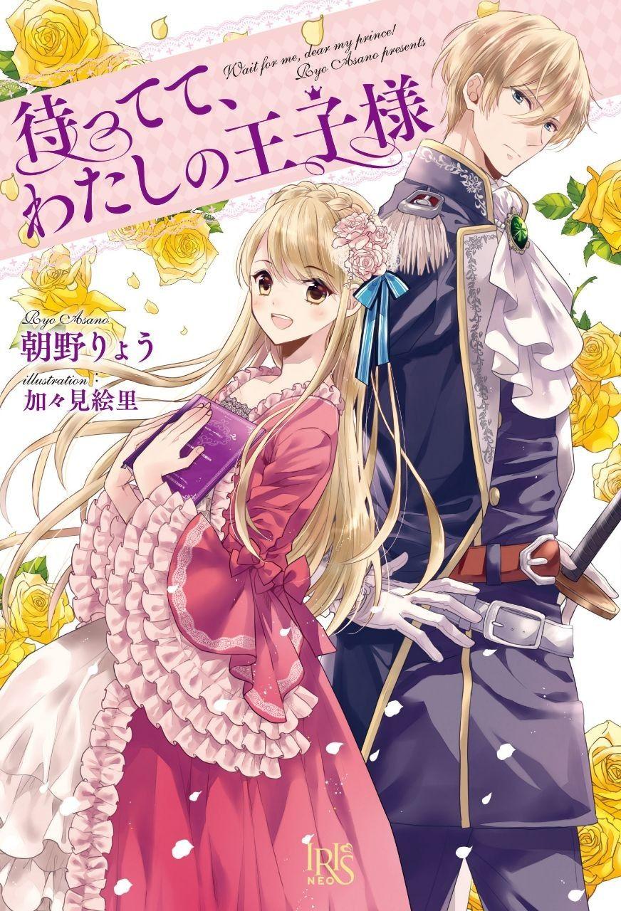 Name Wait for me, my dear prince (???) Anime, Manhwa