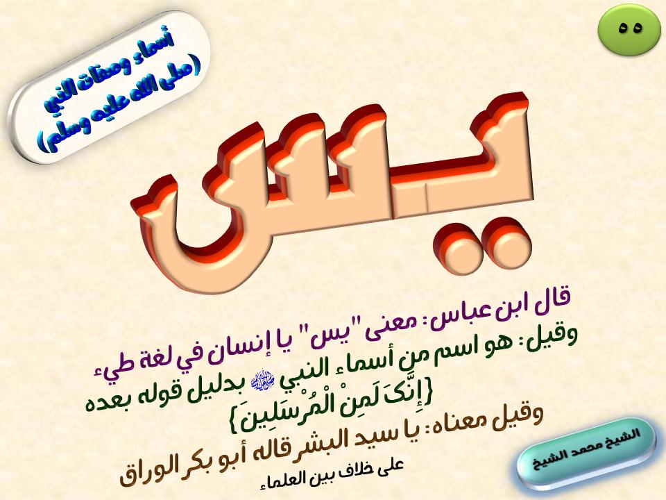 Pin On أسماء وصفات النبي عليه الصلاة والسلام