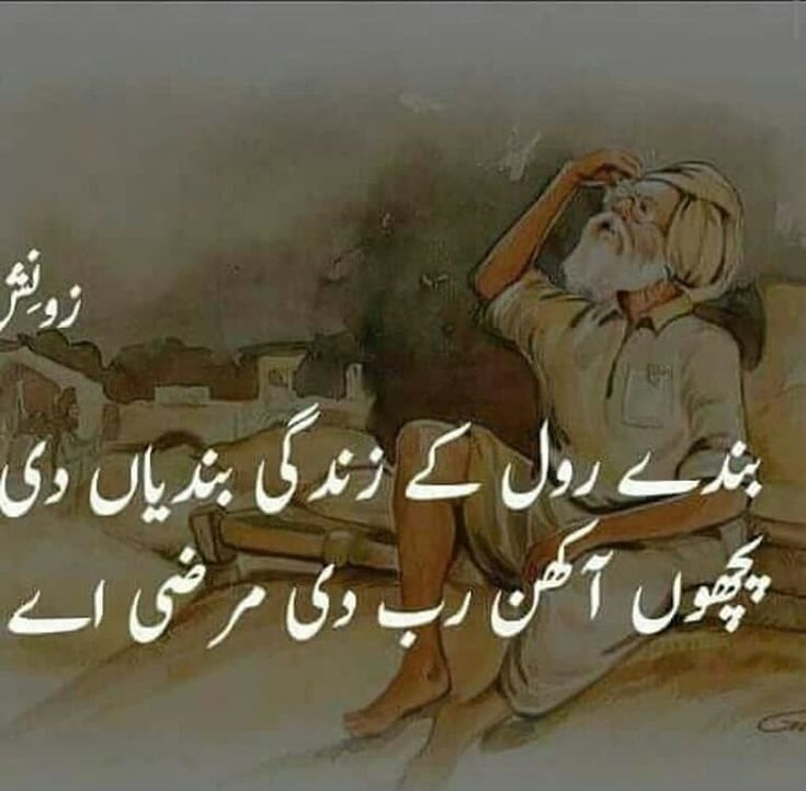 Pin by Atia on Quotes | Poetry feelings, Punjabi poems ...