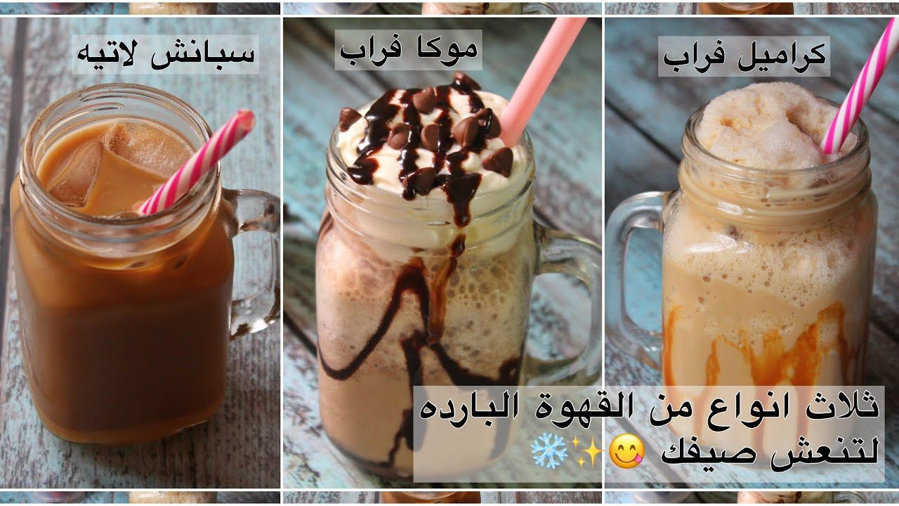 ثلاث انواع من القهوة الباردة Three Types Of Iced Coffee Yummy Food Food Food And Drink