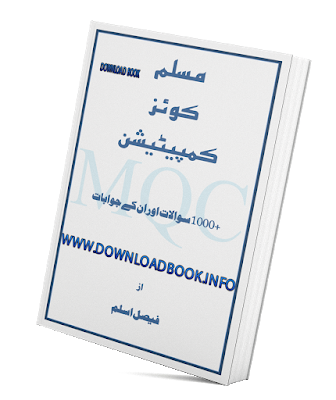 Muslim Quiz Competition 1000 Questions Answers in Urdu PDF Book Free