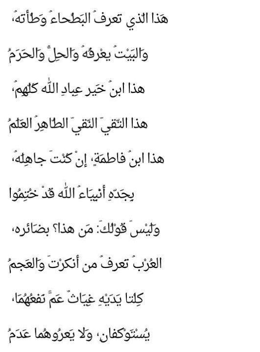 قصيدة في مدح زين العابدين علي بن الحسين بن علي بن أبي طالب رضي ال لة عنة Quotes Words Arabic Quotes