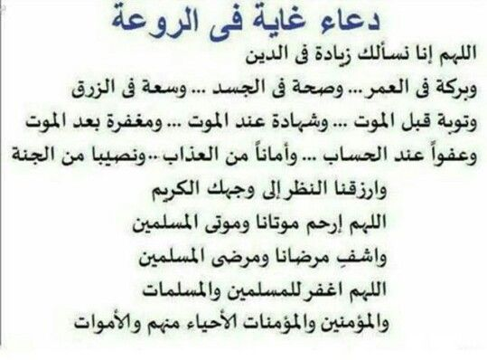 Pin By Rania Mamdouh On Athkar Quotes Arabic Quotes Islam