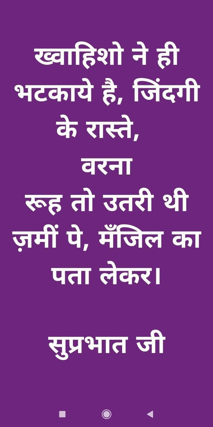 Pin By Arpita Mishra On Gujarati Quotes Good Morning Motivational Messages Good Thoughts Quotes Hindi Good Morning Quotes