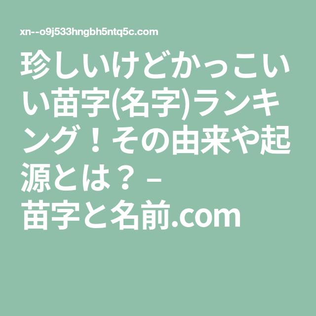 苗字 名前 ランキング 日本人の名字ランキング