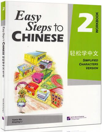 Easy Steps To Chinese 2 Workbook For Chinese Learning Book In English Workbook Easy Step Free Books Online
