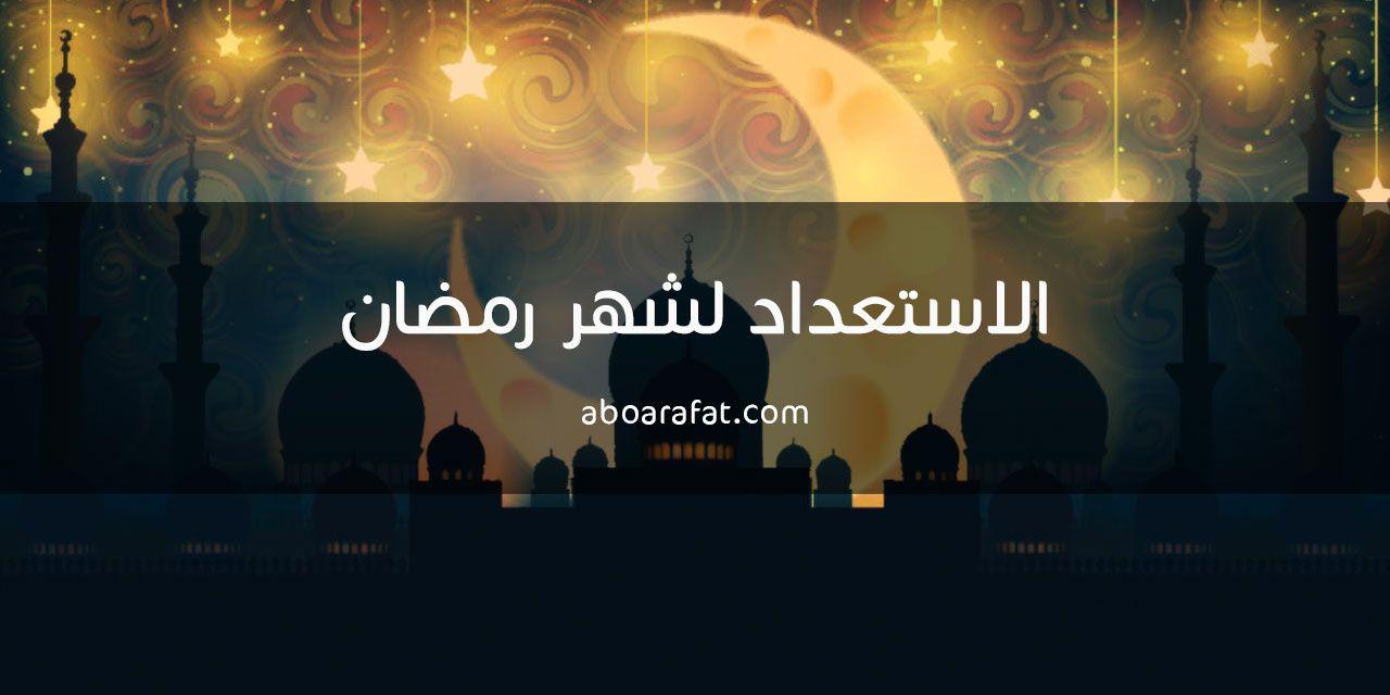 الإستعداد لشهر رمضان Concert