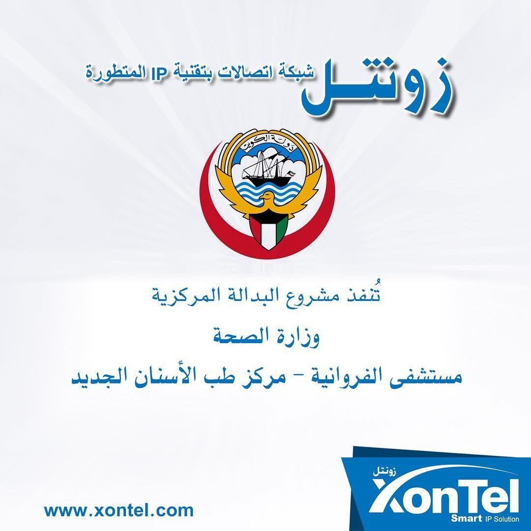 زونتل تنفذ مشروع تطوير البدالة المركزية لوزارة الصحة مستشفى الفروانية مركز طب الأسنان الجديد Xontel Telecommunications Communicatio Solutions Jig Smart
