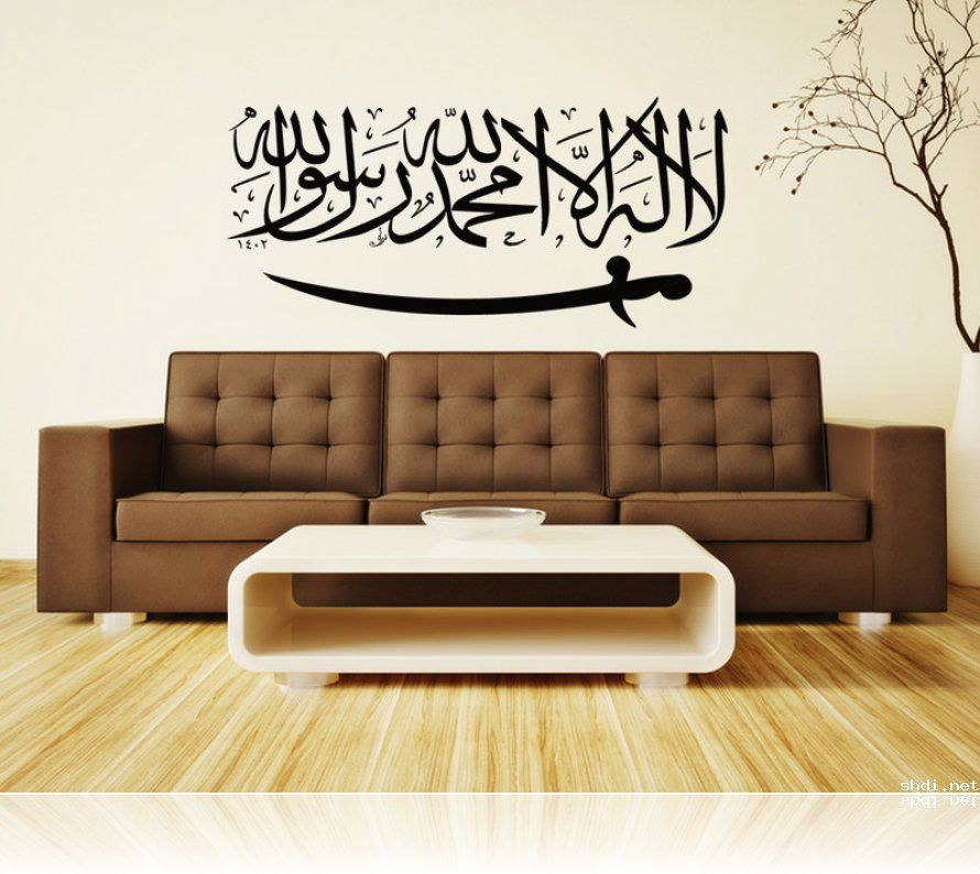 Decorate Your Home With Muslim Home Decorations | Simple ...