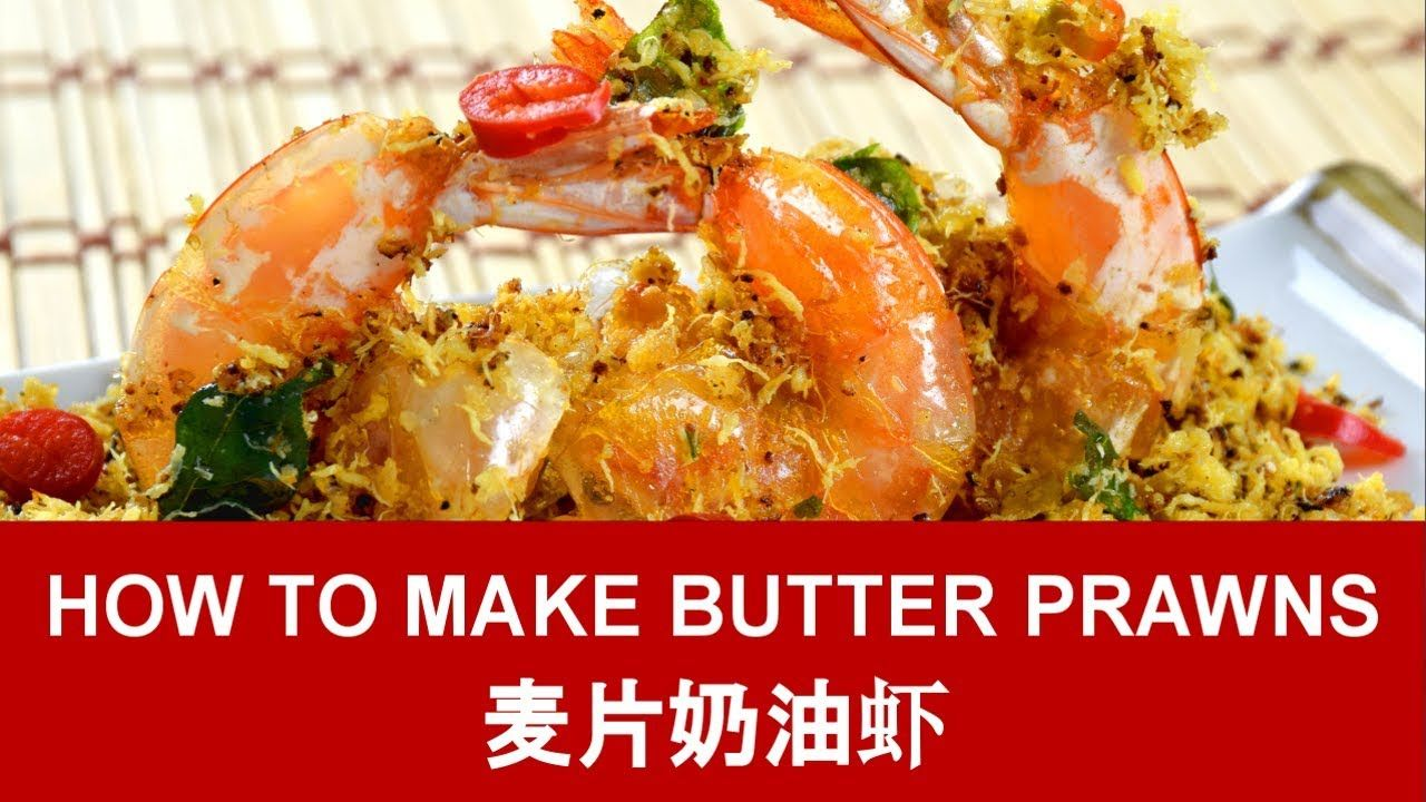 Butter Prawns With Oats And Egg Floss 麦片奶油虾 How To Make In 5 Steps Butter Prawn Prawn How To Cook Prawns