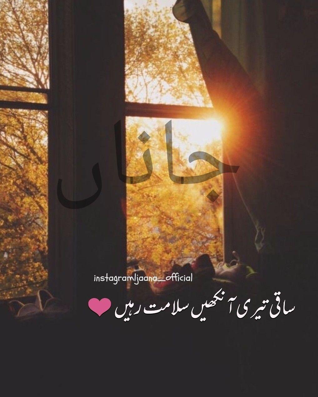 Jaanaofficial Jaana Urdupoetry Urdu Facebook Instagram